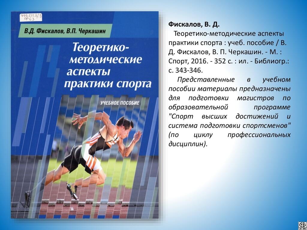 Фискалов, В. Д. Теоретико-методические аспекты ...