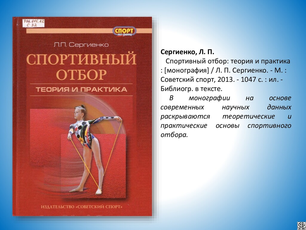 Сергиенко, Л. П. Спортивный отбор: теория и пра...