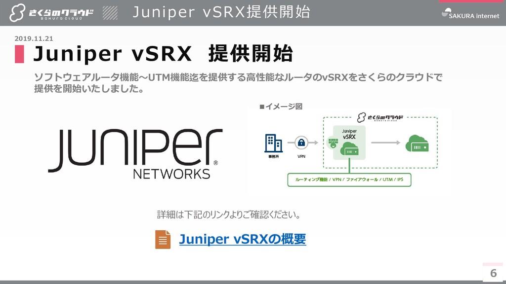 6 ソフトウェアルータ機能~UTM機能迄を提供する高性能なルータのvSRXをさくらのクラウドで...