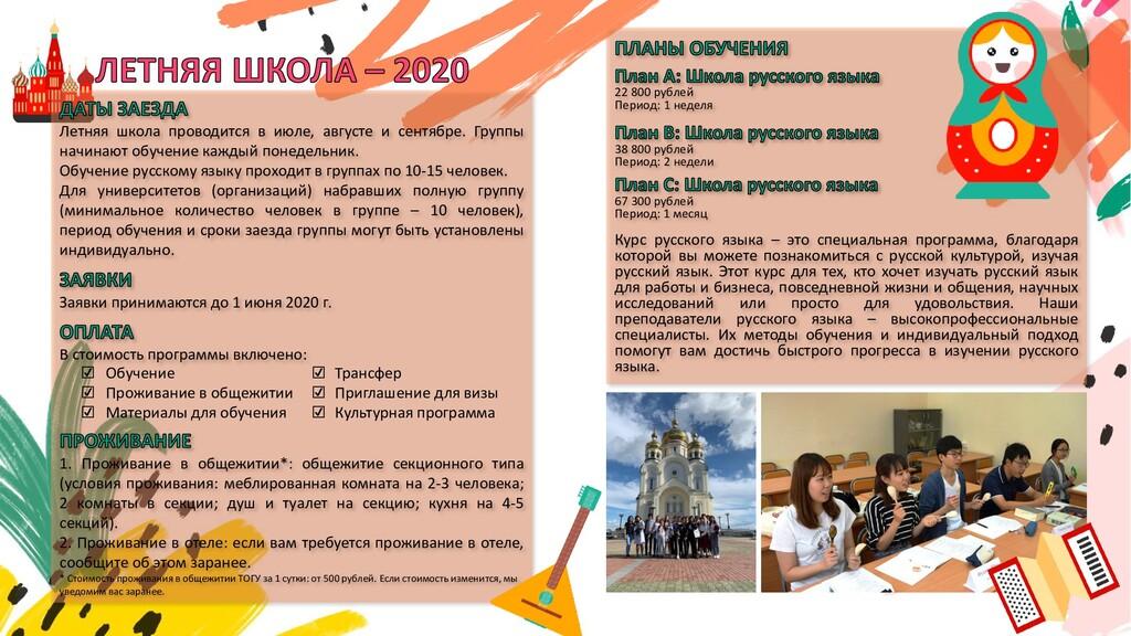 22 800 рублей Период: 1 неделя 38 800 рублей Пе...