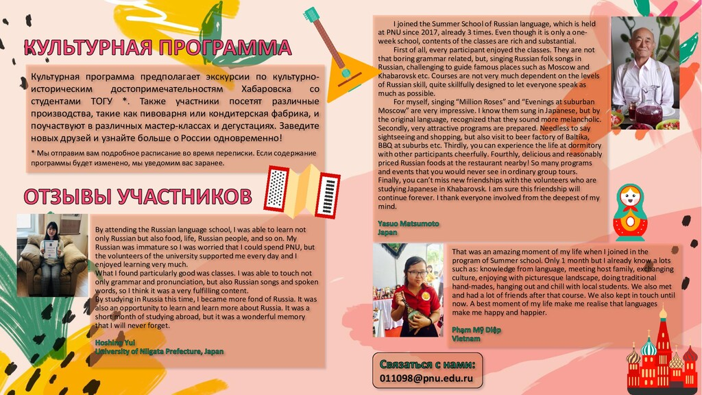 I joined the Summer School of Russian language,...