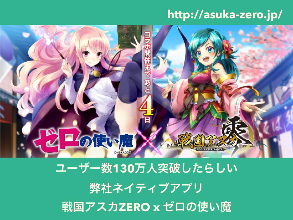 http://asuka-zero.jp/ Ϣʔβʔ130ສਓಥഁͨ͠Β͍͠ ฐࣾωΠςΟϒ...
