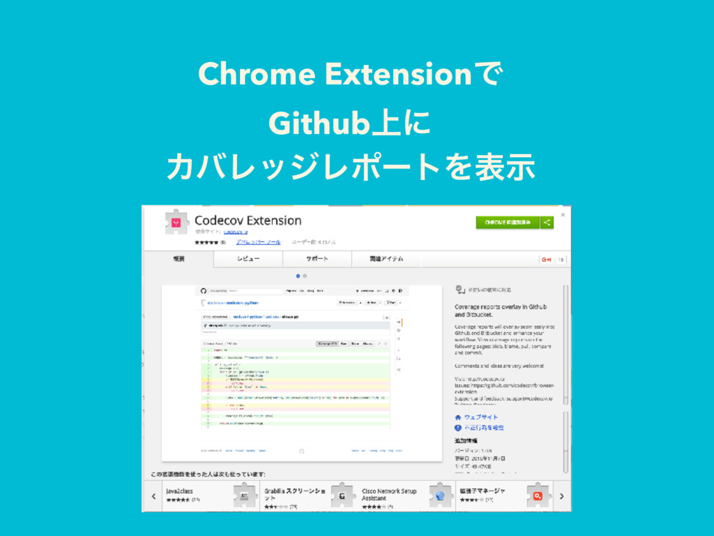 Chrome ExtensionͰ Github্ʹ ΧόϨοδϨϙʔτΛදࣔ