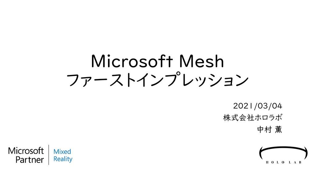 Microsoft Mesh ファーストインプレッション 2021/03/04 株式会社ホロラ...