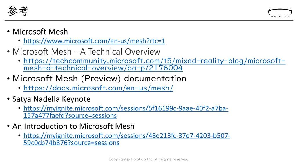 参考 • Microsoft Mesh • https://www.microsoft.com...