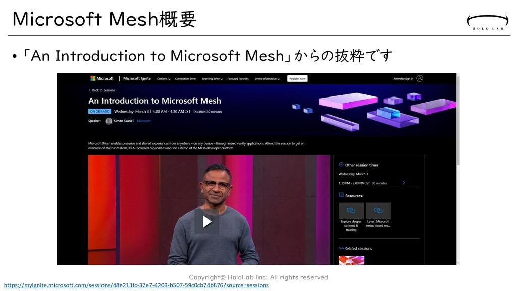 Microsoft Mesh概要 • 「An Introduction to Microsof...