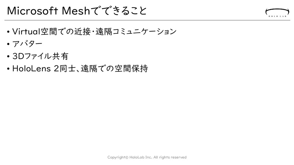 Microsoft Meshでできること • Virtual空間での近接・遠隔コミュニケーショ...