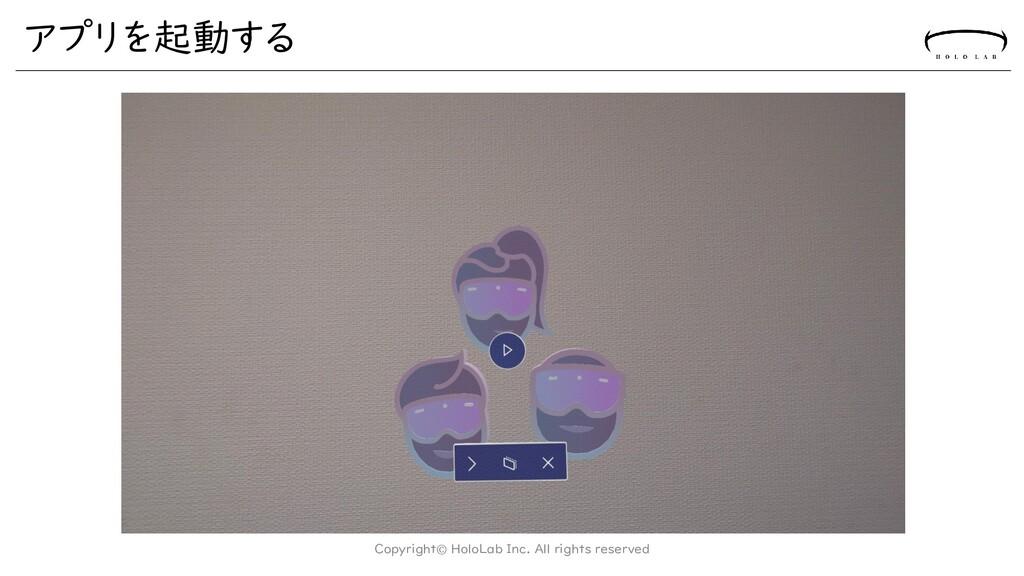 アプリを起動する Copyright© HoloLab Inc. All rights res...