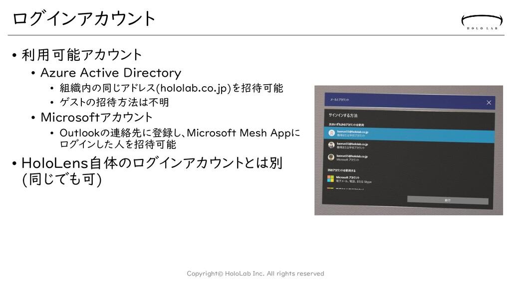 ログインアカウント • 利用可能アカウント • Azure Active Directory ...