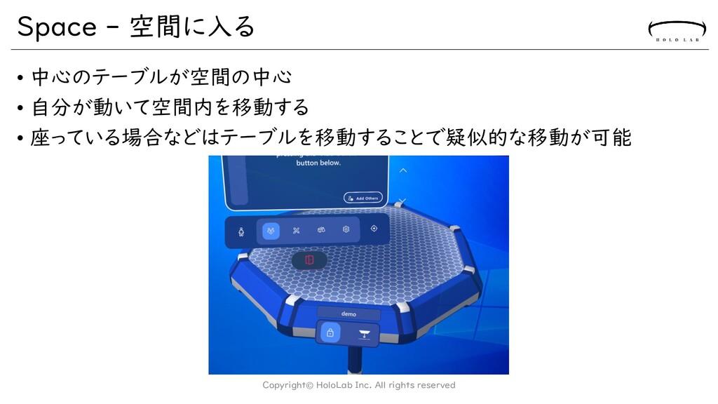Space - 空間に入る • 中心のテーブルが空間の中心 • 自分が動いて空間内を移動する ...