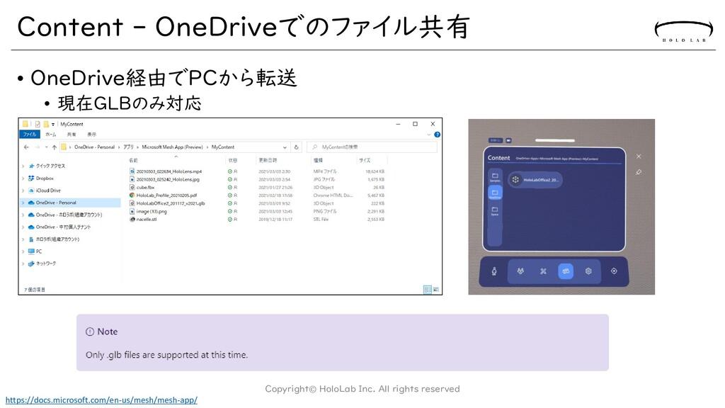 Content - OneDriveでのファイル共有 • OneDrive経由でPCから転送 ...