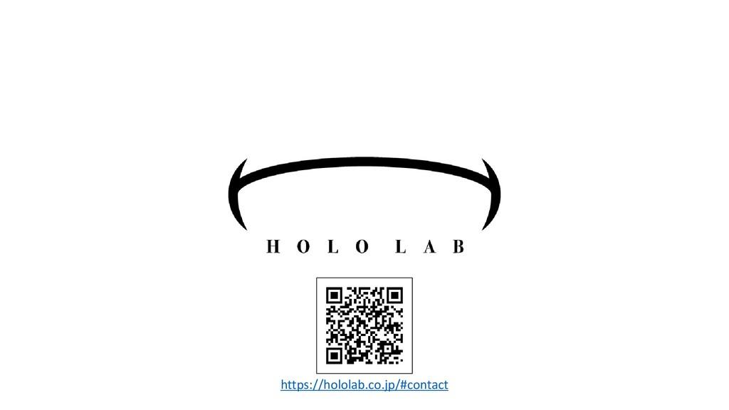 https://hololab.co.jp/#contact
