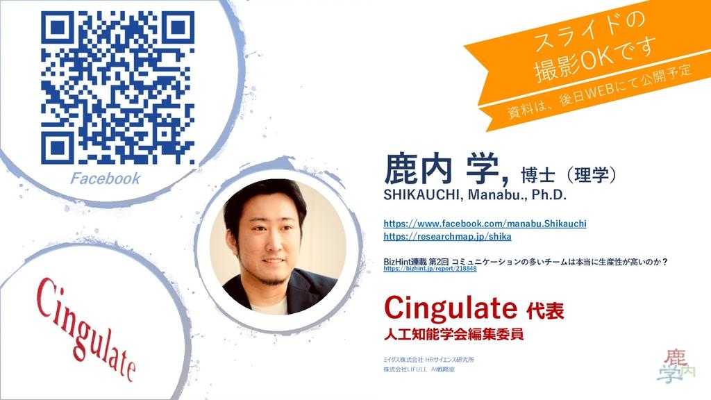 ⿅内 学, 博⼠(理学) SHIKAUCHI, Manabu., Ph.D. https://...