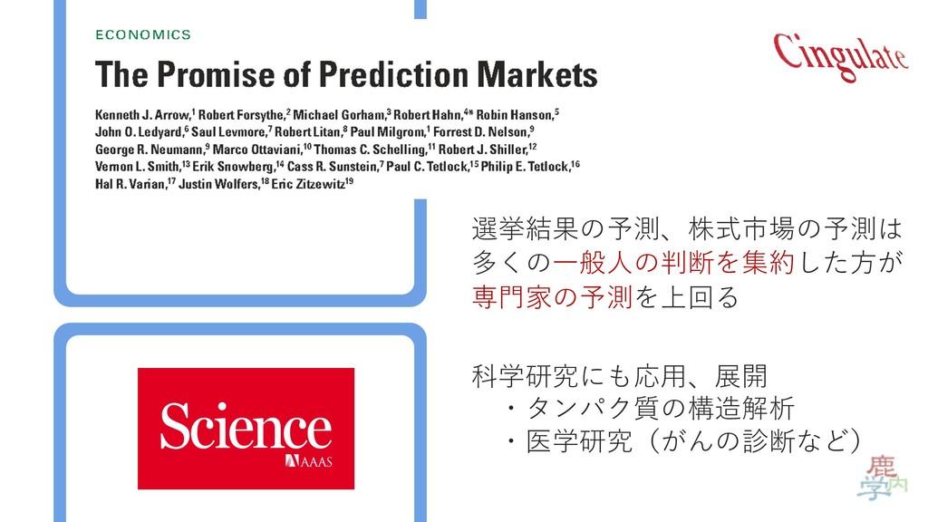 選挙結果の予測、株式市場の予測は 多くの⼀般⼈の判断を集約した⽅が 専⾨家の予測を上回る 科学...