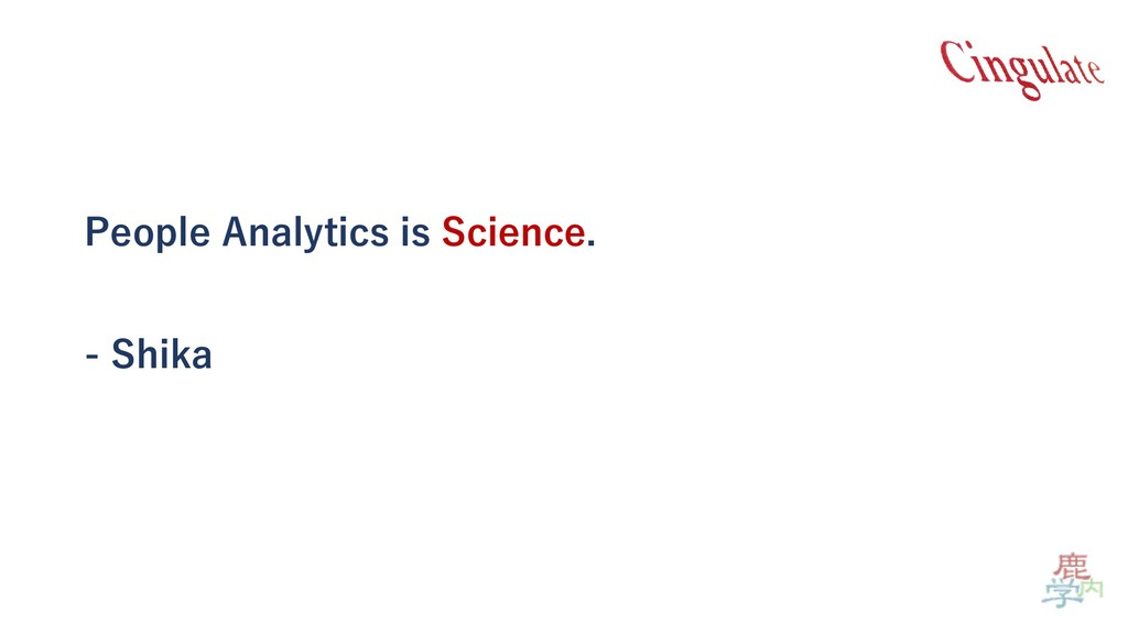 People Analytics is Science. - Shika