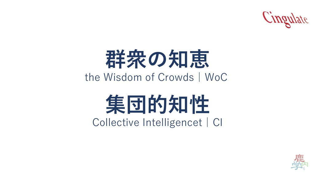 群衆の知恵 the Wisdom of Crowds|WoC 集団的知性 Collective...