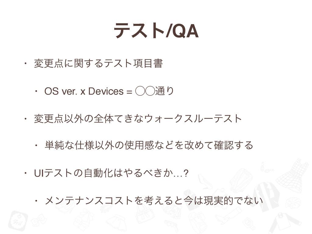 ςετ/QA • มߋʹؔ͢Δςετ߲ॻ • OS ver. x Devices = ̋̋...