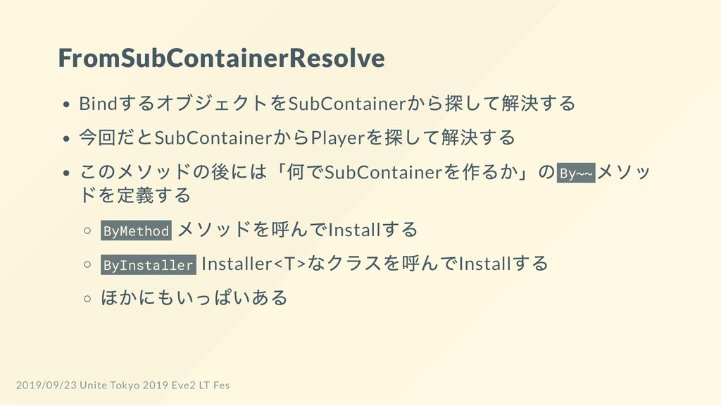 FromSubContainerResolve Bind するオブジェクトをSubContai...
