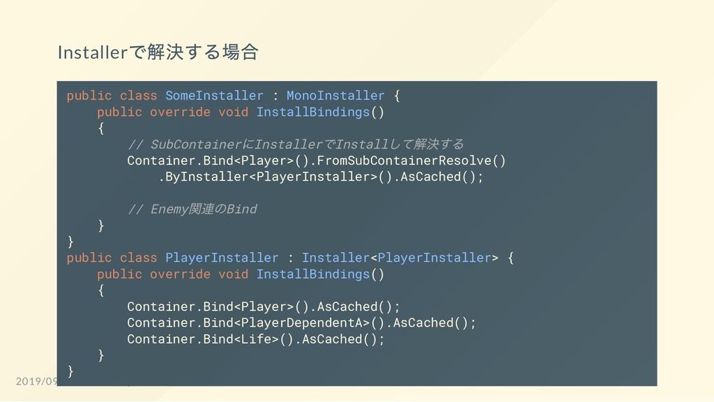 Installer で解決する場合 public class SomeInstaller : ...