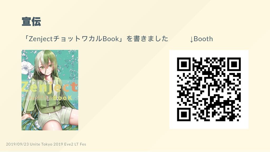 宣伝 「Zenject チョットワカルBook 」を書きました ↓Booth 2019/09/...
