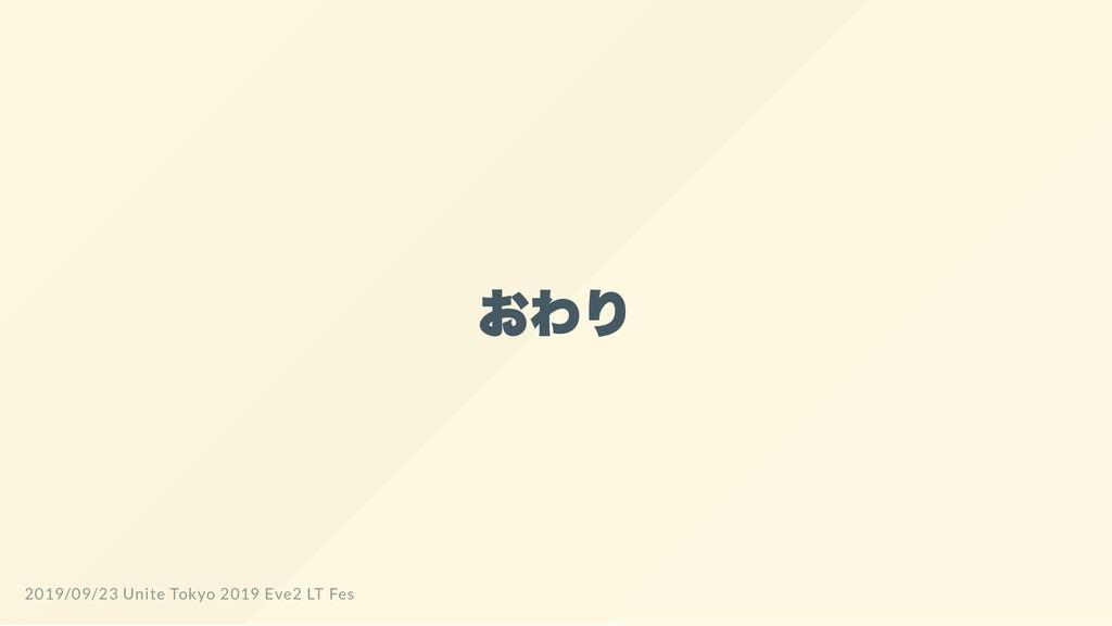 おわり 2019/09/23 Unite Tokyo 2019 Eve2 LT Fes