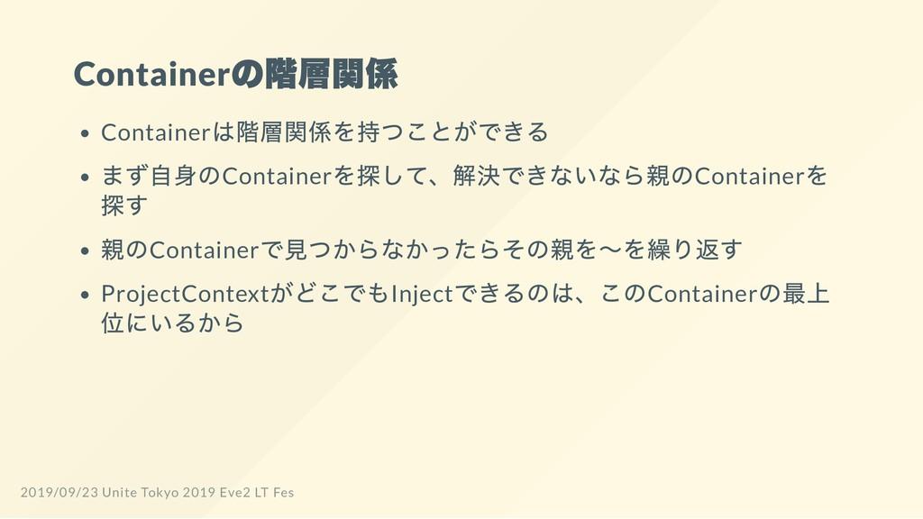 Container の階層関係 Container は階層関係を持つことができる まず自身のC...
