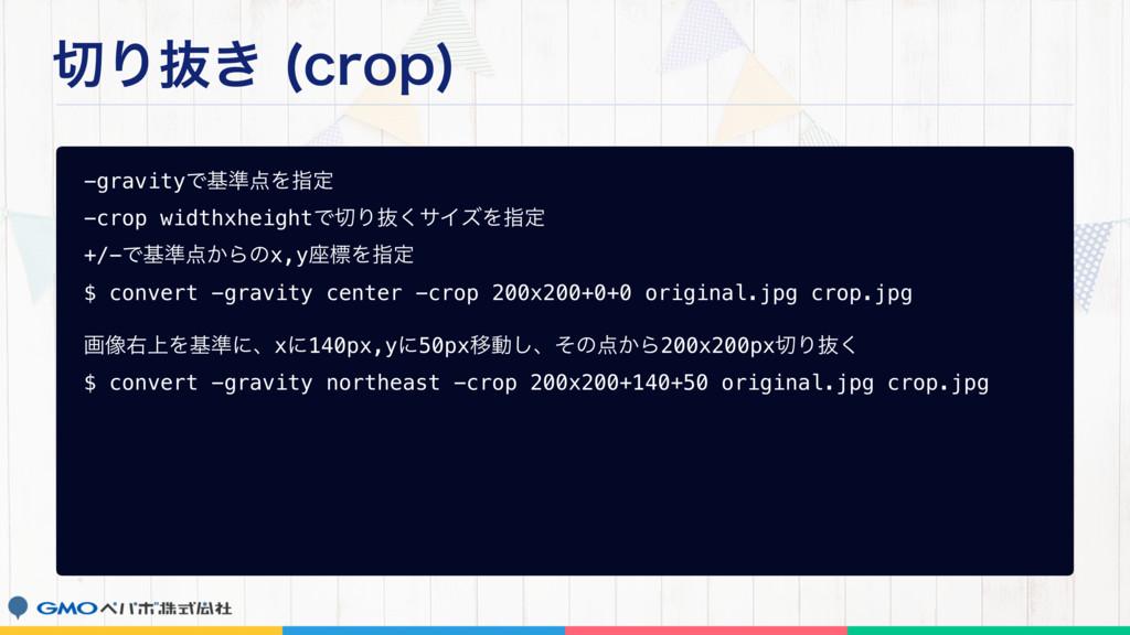Γൈ͖ DSPQ  -gravityͰج४Λࢦఆ -crop widthxheightͰ...