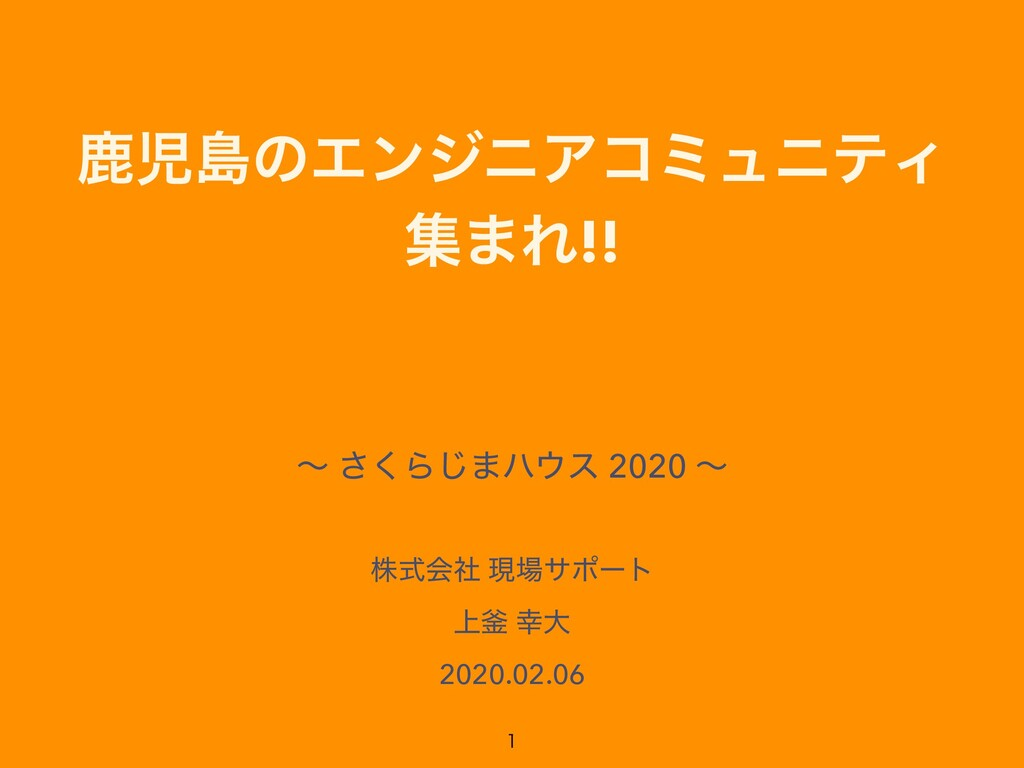 ࣛౡͷΤϯδχΞίϛϡχςΟ ू·Ε!! ʙ ͘͞Β͡·ϋε 2020 ʙ גࣜձࣾ ݱ...
