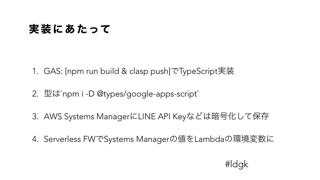 ࣮  ʹ ͋ ͨ ͬͯ 1. GAS: [npm run build & clasp pus...