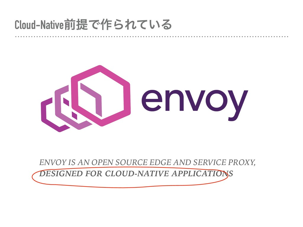 Cloud-NativeલఏͰ࡞ΒΕ͍ͯΔ ENVOY IS AN OPEN SOURCE E...