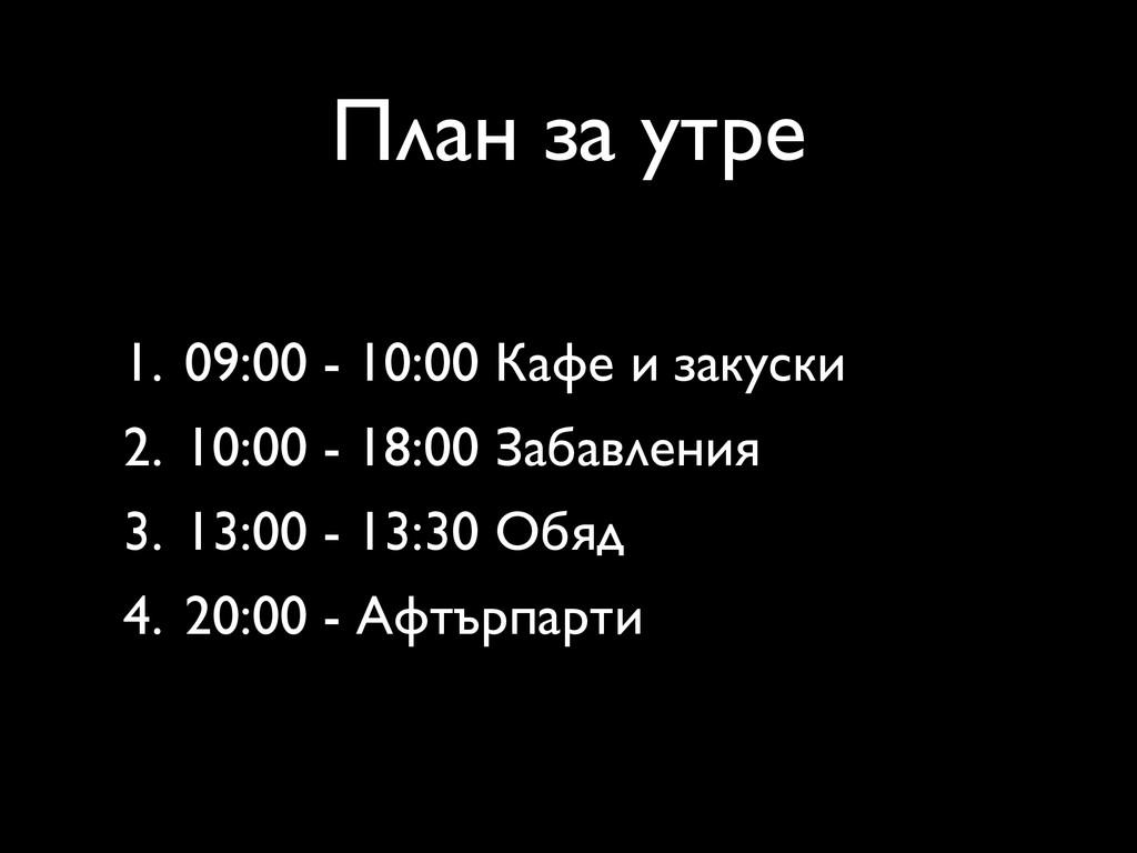 План за утре 1. 09:00 - 10:00 Кафе и закуски 2....