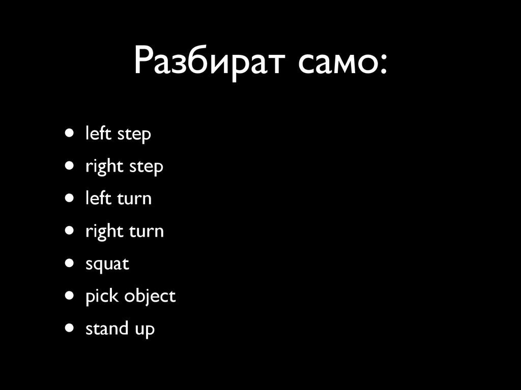Разбират само: • left step • right step • left ...