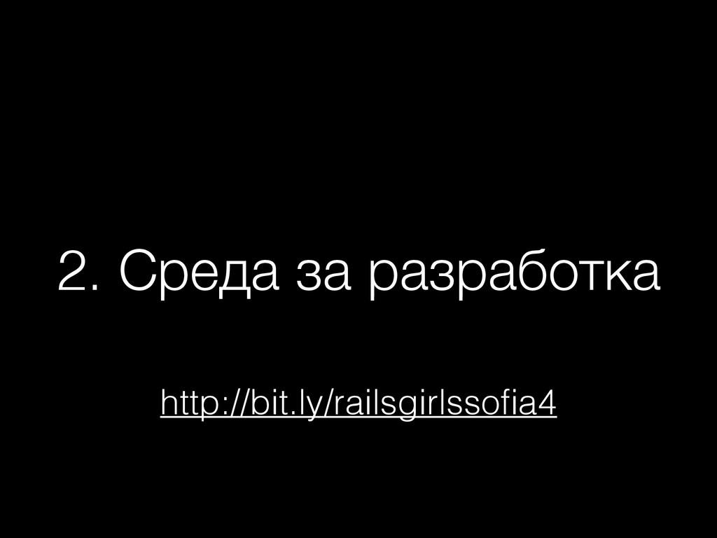 2. Среда за разработка http://bit.ly/railsgirls...