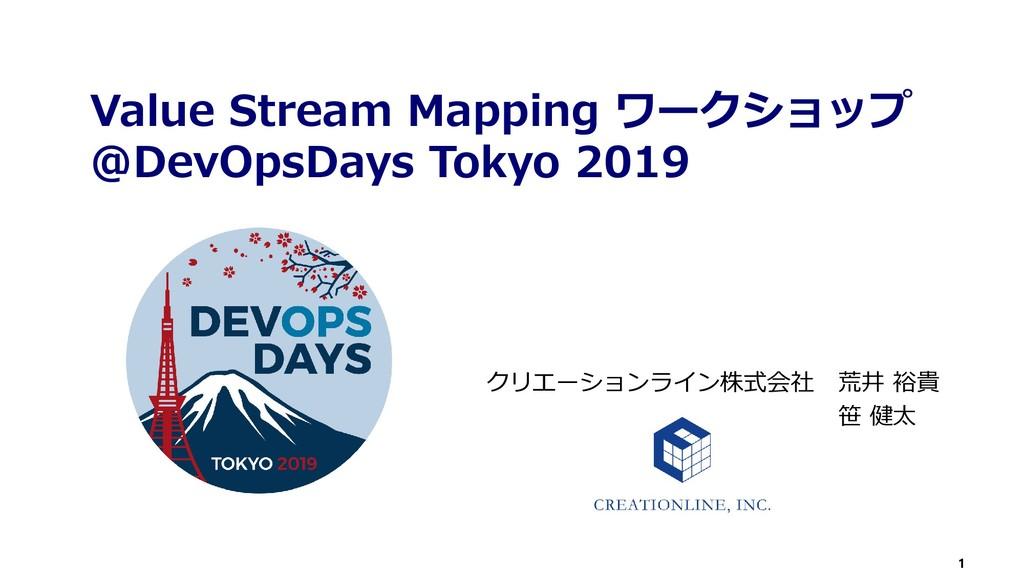 1 Value Stream Mapping ワークショップ @DevOpsDays Toky...