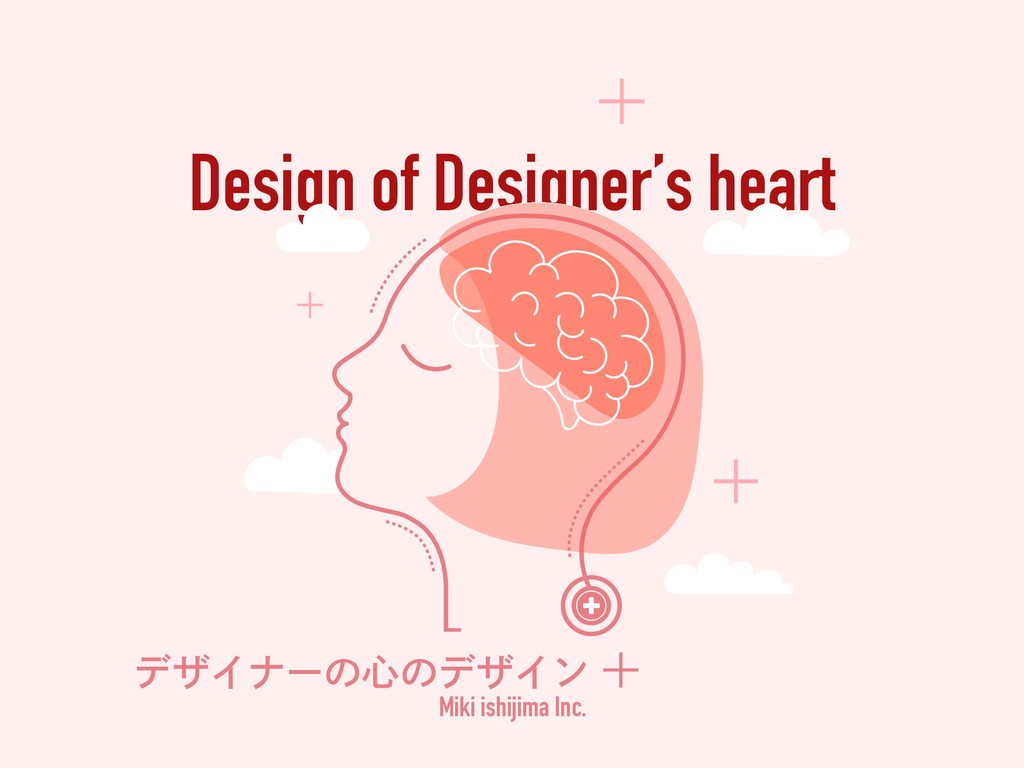 Design of Designer's heart σβΠφʔͷ৺ͷσβΠϯ Miki is...