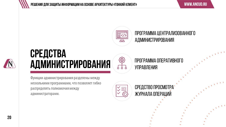 20 Средства администрирования Функции администр...