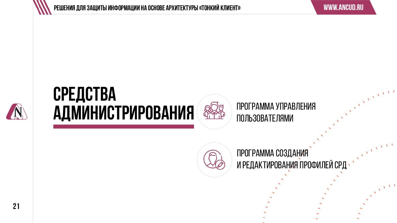 21 Средства администрирования Программа управле...