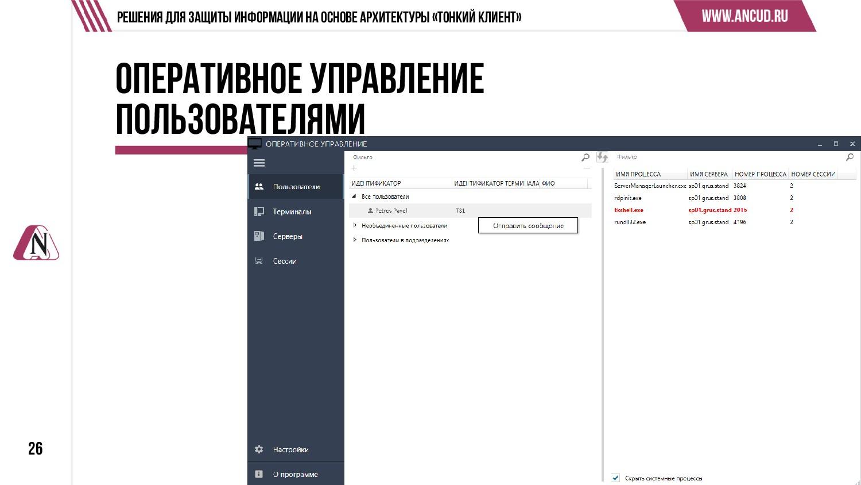26 Оперативное управление пользователями Решени...