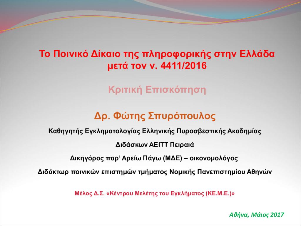 Το Ποινικό Δίκαιο της πληροφορικής στην Ελλάδα ...