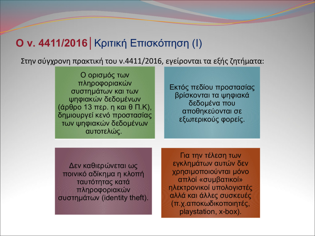 Ο ν. 4411/2016│Κριτική Επισκόπηση (I) Ο ορισμός...
