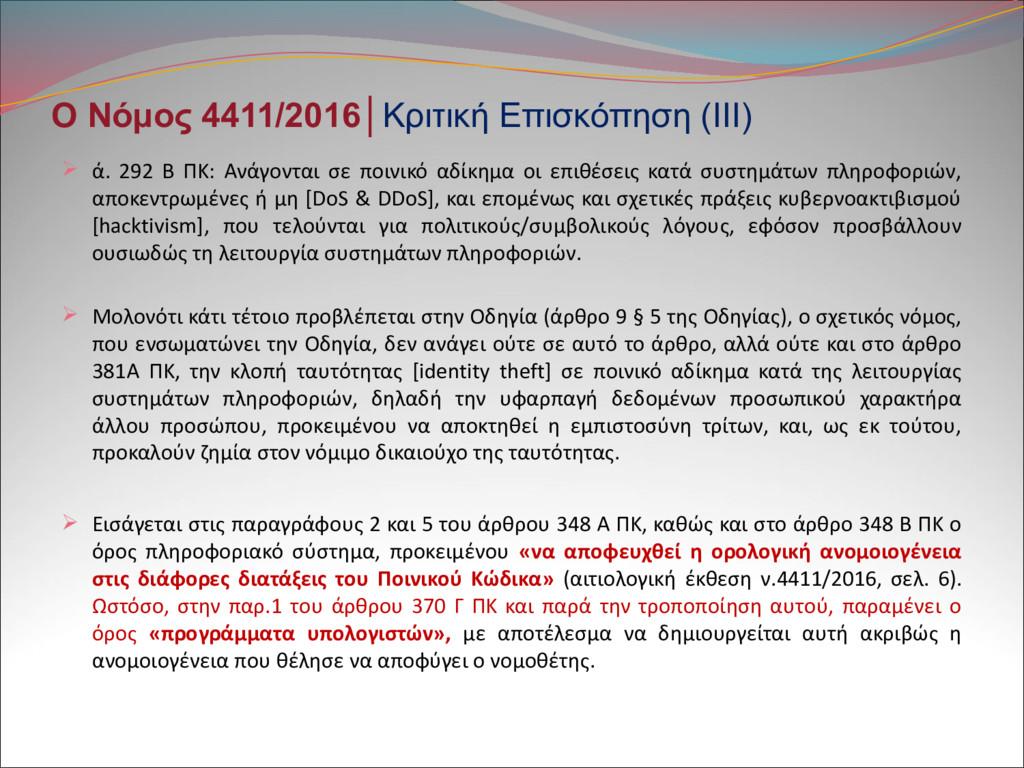 Ο Νόμος 4411/2016│Κριτική Επισκόπηση (IIΙ)  ά....