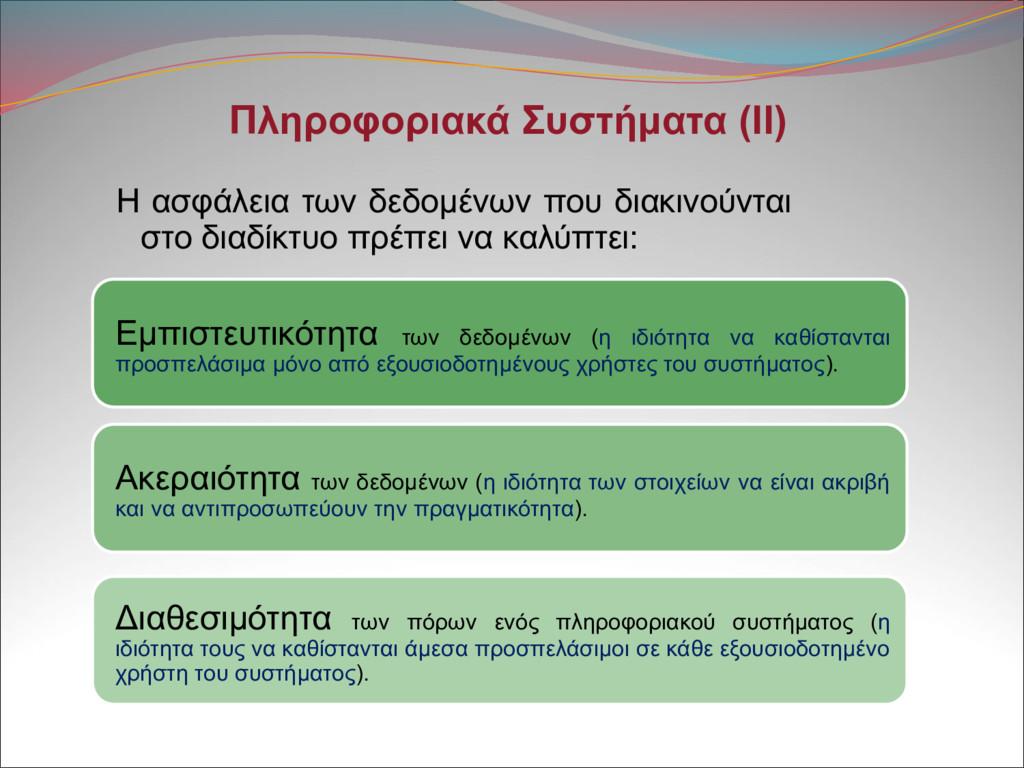 Πληροφοριακά Συστήματα (ΙΙ) Η ασφάλεια των δεδο...