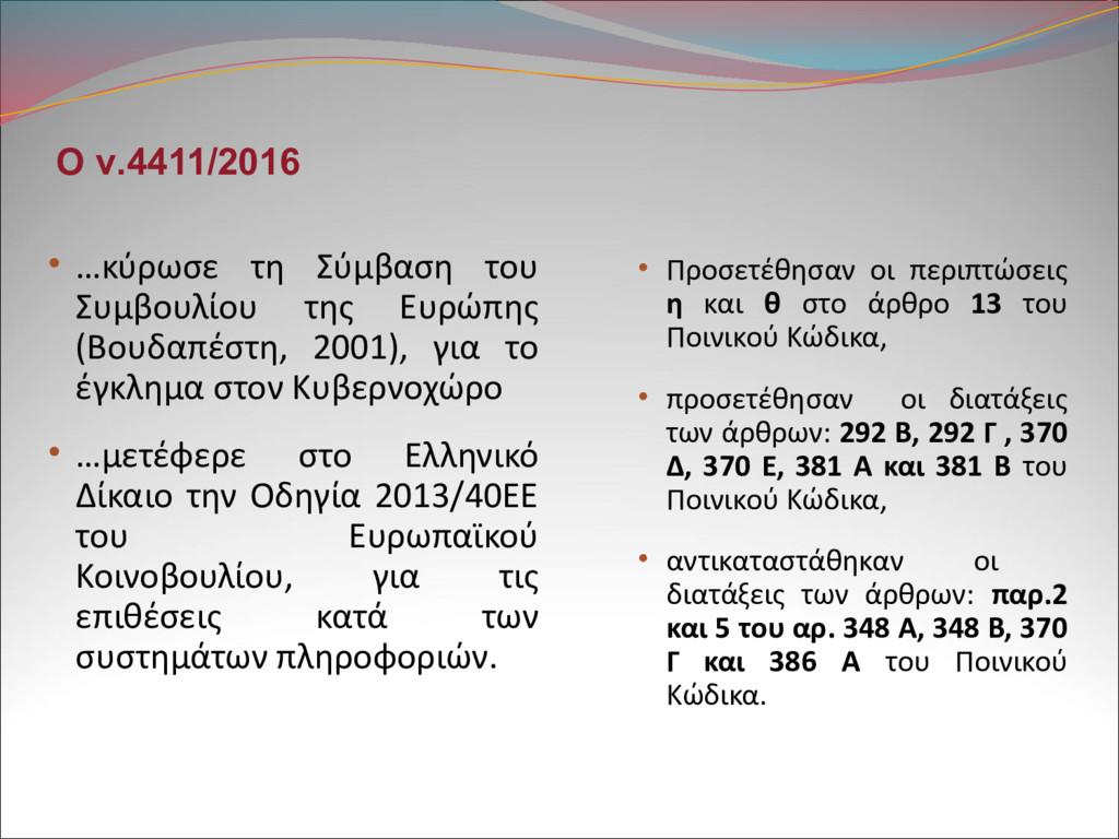 Ο ν.4411/2016 • …κύρωσε τη Σύμβαση του Συμβουλί...