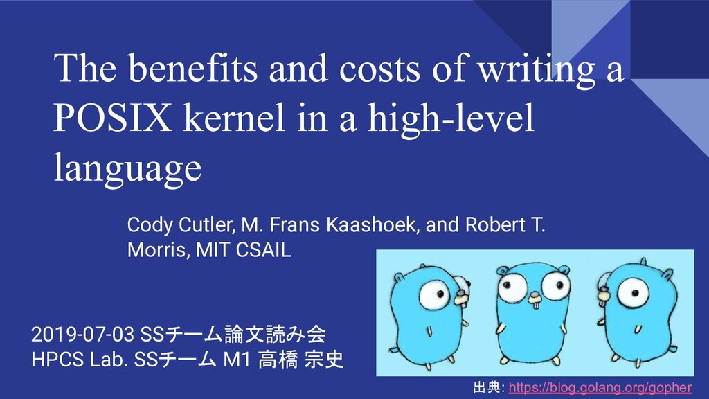 The benefits and costs of writing a POSIX kerne...