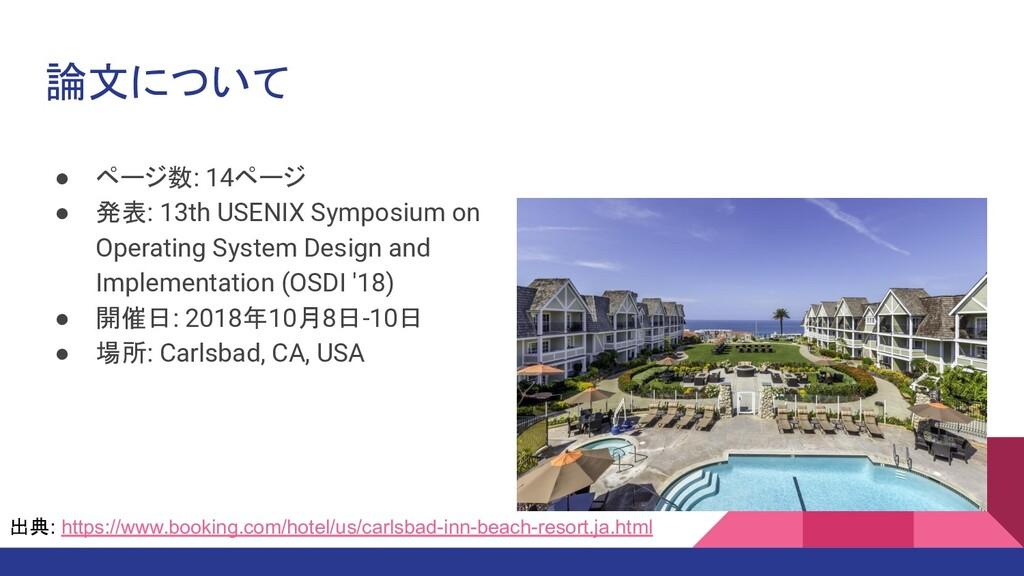 論文について ● ページ数: 14ページ ● 発表: 13th USENIX Symposiu...