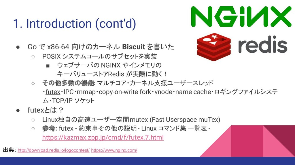 1. Introduction (cont'd) ● Go で x86-64 向けのカーネル ...