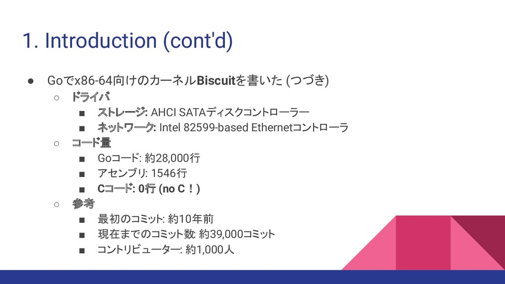 1. Introduction (cont'd) ● Goでx86-64向けのカーネルBisc...