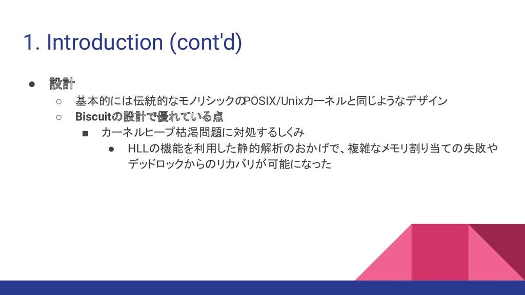 1. Introduction (cont'd) ● 設計 ○ 基本的には伝統的なモノリシック...