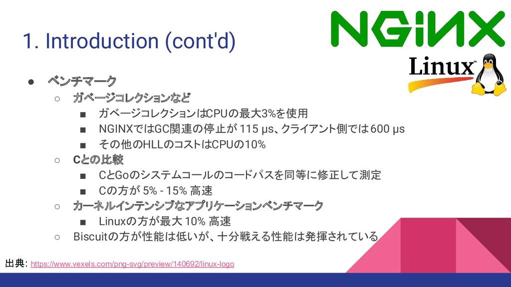 1. Introduction (cont'd) ● ベンチマーク ○ ガベージコレクションな...