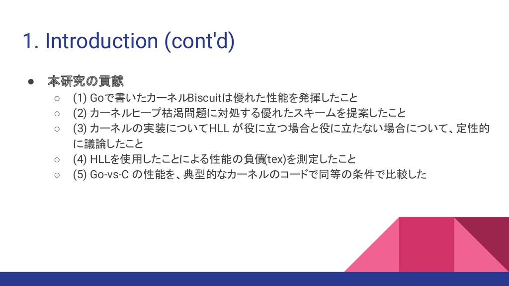 1. Introduction (cont'd) ● 本研究の貢献 ○ (1) Goで書いたカ...